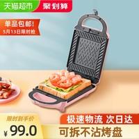Bear 小熊 小熊三明治早餐轻食机家用小型多功能电饼铛吐司烤面包华夫饼机