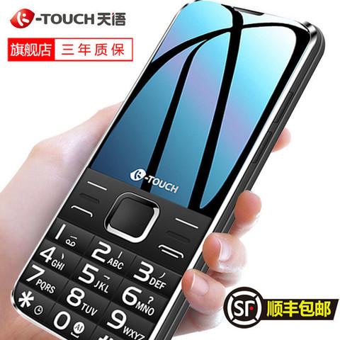 天语S6全网通4G老人手机移动联通电信超长待机直板按键老年人手机