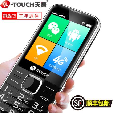 天语S8全网通4G智能老人手机移动电信双卡双待直板按键备用老年机