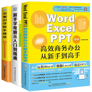 《word excel ppt教程书籍》全3册