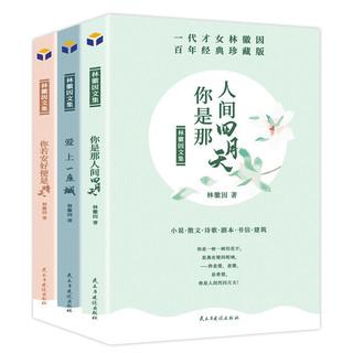 《林徽因文集》3册