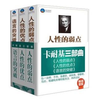 《人性的弱点+人性的优点+语言的突破》(套装共3册)