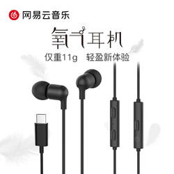 NetEase CloudMusic 网易云音乐 网易云音乐type-c氧气耳机有线入耳式 K歌吃鸡游戏降噪隔音带麦线控耳麦适用于华为小米oppo荣耀vivo手机耳塞