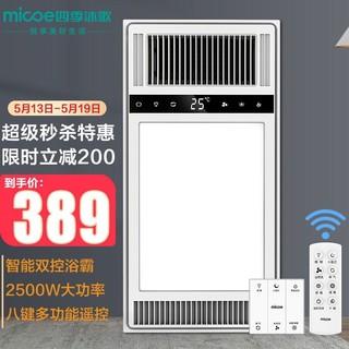 Micoe 四季沐歌 四季沐歌(MICOE)智能双控多功能集成吊顶风暖浴霸卫生间取暖器照明换气暖风(无线遥控、轻触开关