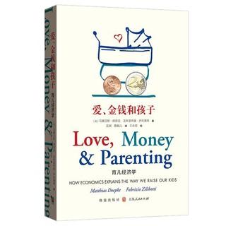 百亿补贴 : 《爱、金钱和孩子》