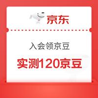 移动专享:京东 珠江啤酒自营旗舰店 酒水会员日入会领京豆