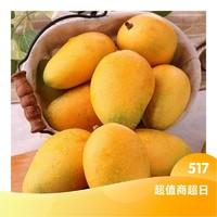 PLUS会员:康乐欣 海南小台芒 单果50-70g 共1.5kg装