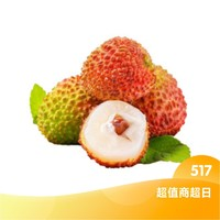 海南妃子笑荔枝  1kg