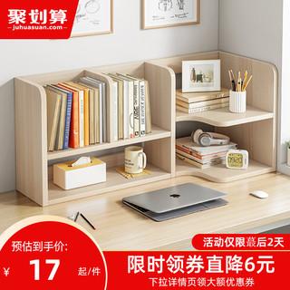 蔓斯菲尔 简易桌上书架学生宿舍桌面收纳架办公桌多层置物架书桌转角小书柜