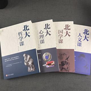 百亿补贴 : 《北大哲学课 国学课 人文课 心理课》全四册