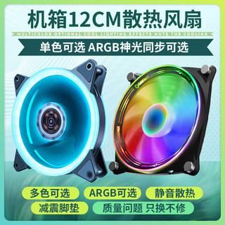GAMEMAX 游戏帝国 电脑机箱风扇12cm极光RGB日食双光圈台式主机LED水冷静音散热风扇