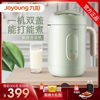 Joyoung 九阳 九阳豆浆机 家用多功能全自动破壁机 智能加热可制美龄粥小米糊1-3人小型电火锅酸奶机 DJ06E-A2Q 松石绿