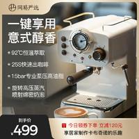 YANXUAN 网易严选 网易严选咖啡机家用蒸汽式小型打奶泡迷你复古全半自动意式咖啡机
