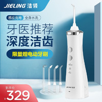 JIELING 洁领 冲牙器水牙线 IPX7级全身水洗感应充电款+赠电动牙刷