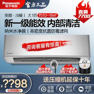 Panasonic 松下 松下旗舰款变频挂机大1匹新一级KFR-26GW/BpSFQ10S冷暖挂壁式空调