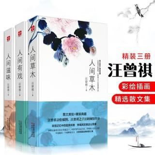 《人间草木+有戏+滋味》全3册
