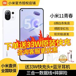MI 小米 小米11青春版 5G 游戏手机 清甜荔枝 8GB+128GB