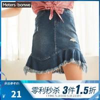 Meters bonwe 美特斯邦威  美特斯邦威半身裙女2018夏季新款荷叶边洗水牛仔半裙商场款