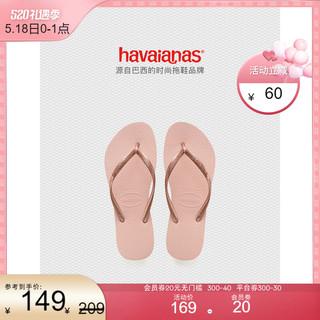 Havaianas 哈瓦那 Havaianas哈唯纳/Slim哈瓦那拖鞋女夏外穿人字拖舒适凉鞋女士平底