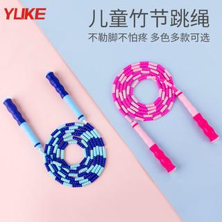 YUKE 羽克 儿童跳绳小学生幼儿园专用初学竹节跳绳一年级中考运动健身专业绳
