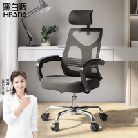 HBADA 黑白调 HDNY164BM 人体工学电脑椅 黑色