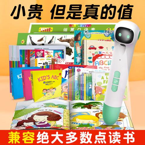BBS 宝贝星 宝贝星AI智能点读笔通用幼儿小孩早教点读机拼音英语启蒙学习机