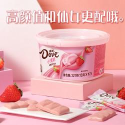 Dove 德芙 草莓白巧克力礼盒221g小清新碗装休闲零食糖果送女友礼物员工福利