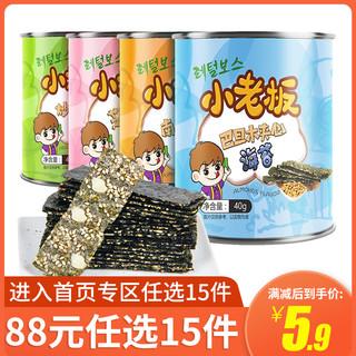 Tao Kae Noi 老板仔 小老板芝麻夹心海苔脆儿童即食海苔零食40g罐装