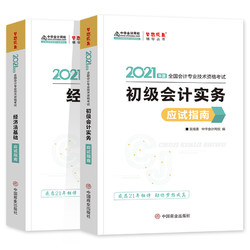 《全国会计专业技术资格考试》(套装 共2本)