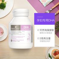 澳洲bioisland进口孕妇专用海藻油DHA胶囊孕期哺乳期营养 60粒