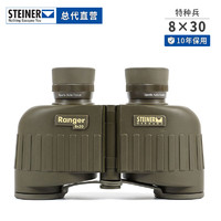 STEINER 视得乐 经典特种兵欧洲胡同德国视得乐Steiner8x30免调军迷望远镜5101