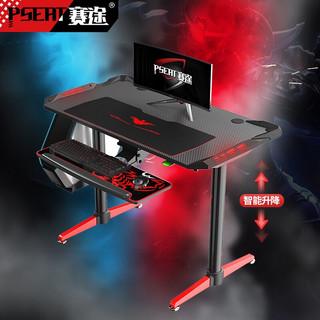 赛途 (PSEAT) 电脑桌 人体工学电动升降桌电竞桌高度可调节家用台式办公桌书桌竞技游戏桌子