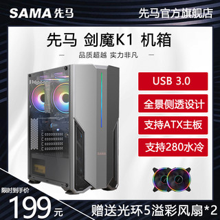 SAMA 先马 先马剑魔K1机箱台式机电脑玻璃透明全透atx水冷游戏开放式主机箱