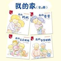 《儿童情绪管理与性格培养绘本:我的家》(全4册)