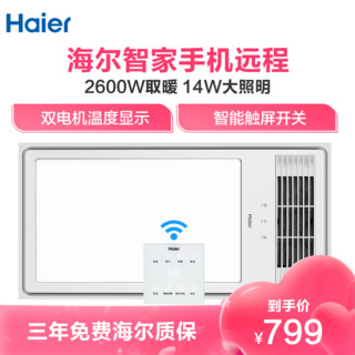 Haier 海尔 海尔浴霸 A6U1 2650瓦大功率风暖浴霸 双核双电机 手机app智能 智能触控开关带温度显示 14瓦LED大照明