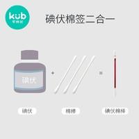 kub 可优比 可优比新生儿一次性碘伏消毒棉签36支