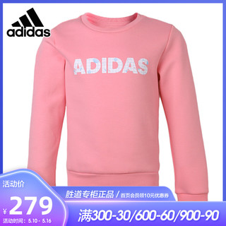 adidas 阿迪达斯 阿迪达斯卫衣女小童2021春季新款圆领运动服卫衣套头衫H45143