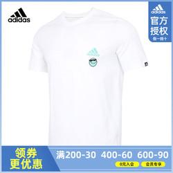 adidas 阿迪达斯  聚adidas阿迪达斯官网官方授权21夏季男子运动型格短袖T恤 GL3488
