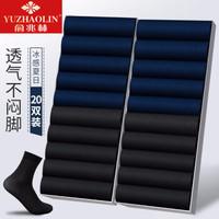 YUZHAOLIN 俞兆林  男士夏季袜子 20双