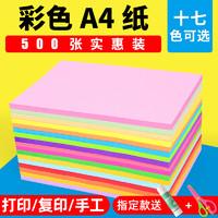 Mandik 曼蒂克 彩色混色a4纸10色100张
