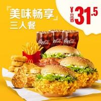 McDonald's 麦当劳 美味畅享 3人餐 单次券