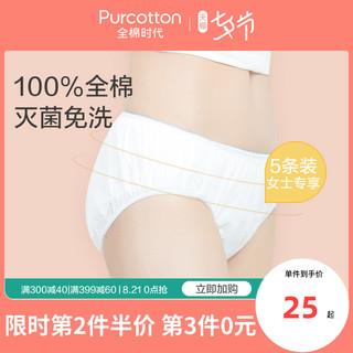 Purcotton 全棉时代 全棉时代一次性内裤产妇月子女产后孕妇孕期大码纯棉无菌旅行免洗
