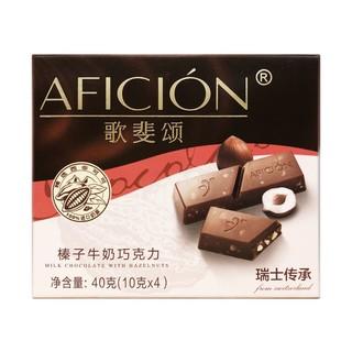 AFICIEÓN 歌斐颂 歌斐颂果仁脆夹心牛奶巧克力40g/盒4粒装送女友休闲零食品糖果