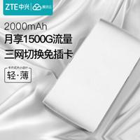 ZTE 中兴 中兴移动随身wifi无限4g免插卡路由器联通电信流量车载无线上网卡热点mifi上网宝