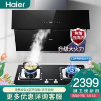 Haier 海尔 海尔(Haier) E900C11烟灶套装 抽油烟机 侧吸式油烟机 5.0KW大火力燃气灶具套装 热熔自清洁 (天然气)
