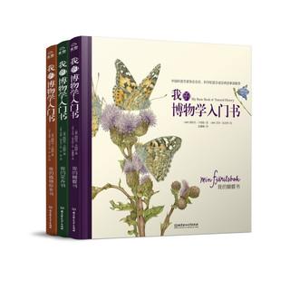 《我的博物学入门书》(全3册)