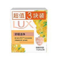 店铺会员、有券的上:LUX 力士 舒缓洁净 排浊除菌香皂 115g*3块