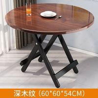 LISM 可折叠餐桌 深木纹60*60*54cm