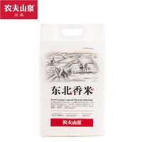 PLUS会员:NONGFU SPRING 农夫山泉 东北大米 5kg装
