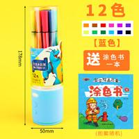 deli 得力 695系列 可水洗水彩笔 12色 两款可选 送涂色书1本